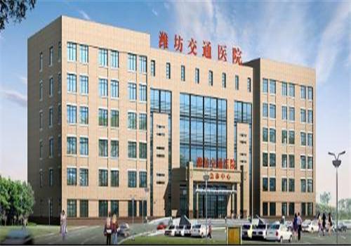 潍坊市交通医院体检中心