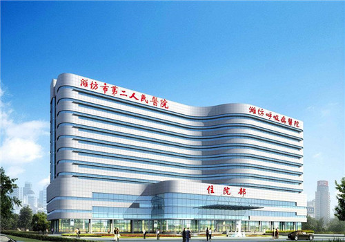 潍坊市第二人民医院体检中心