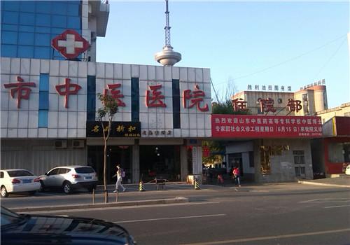 东营市东营区中医院体检中心