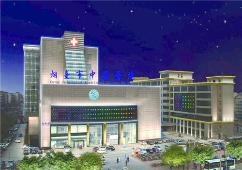 烟台市中医医院体检中心