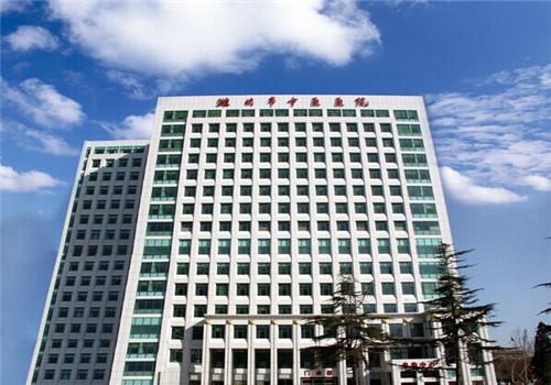 潍坊市中医院体检中心