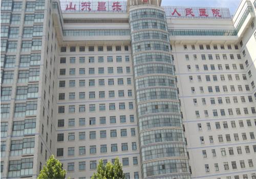 昌乐县人民医院体检中心