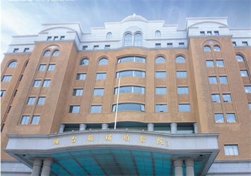 烟台毓璜顶医院体检中心