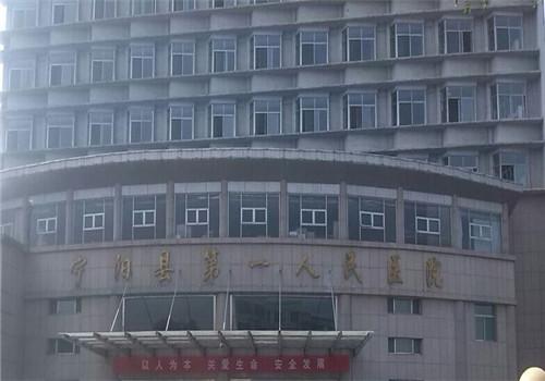 宁阳县第一人民医院体检中心