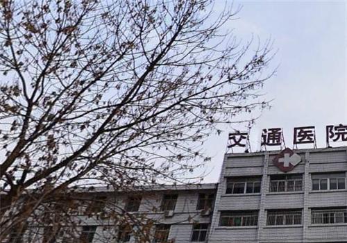 临沂市交通医院体检中心