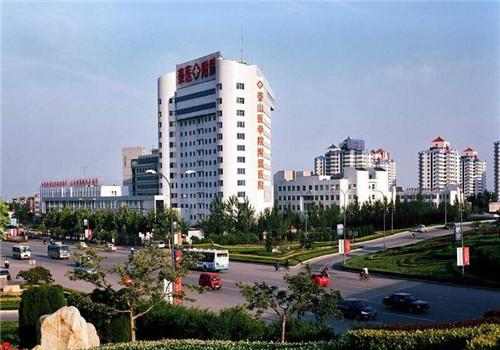泰山医学院附属医院体检中心