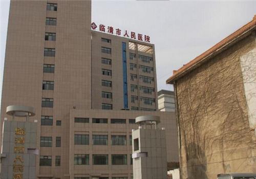 临清市人民医院体检中心