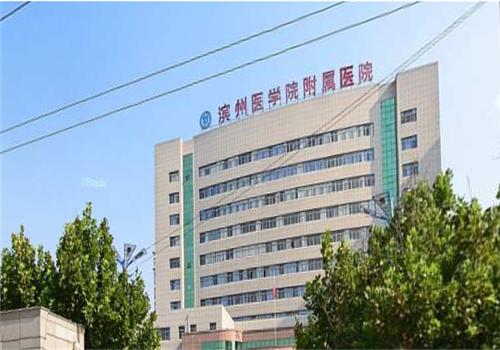 滨州医学院附属医院体检中心