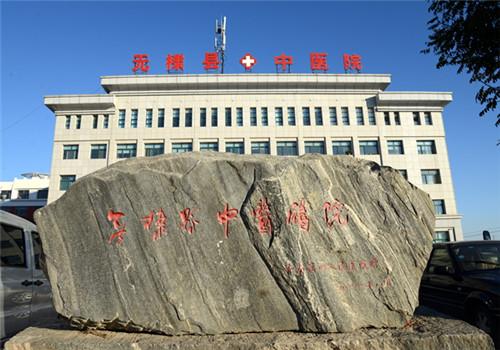 无棣县中医院体检中心