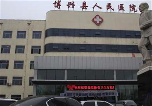 博兴县人民医院体检中心