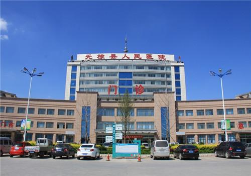 无棣县人民医院体检中心