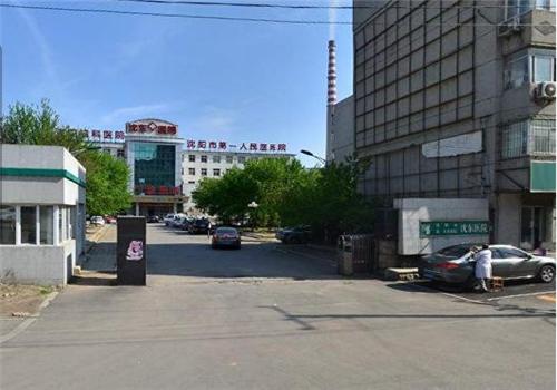 沈东医院体检中心外景