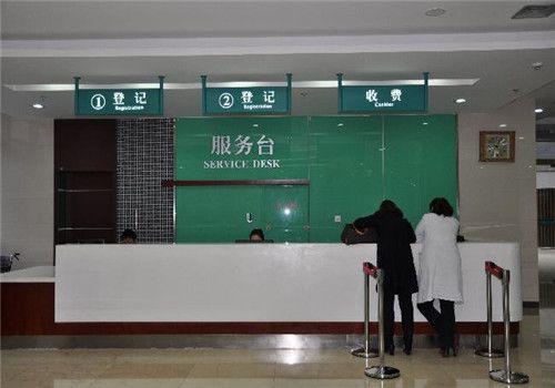 南京中医药大学附属医院体检中心服务台