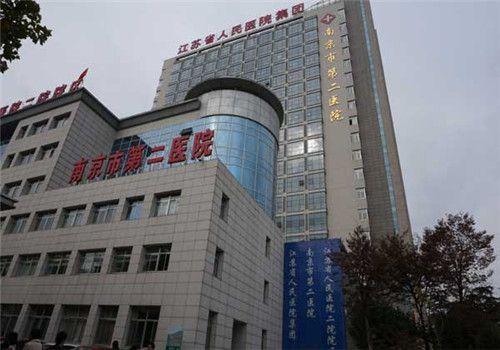 南京第二医院体检中心大楼