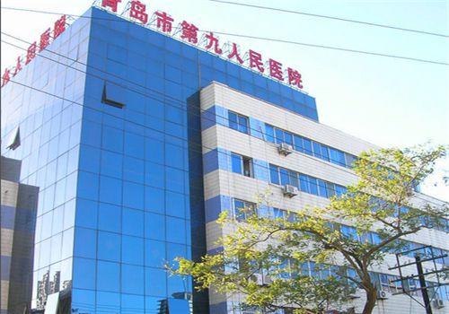 青島市第九人民醫院體檢中心大樓