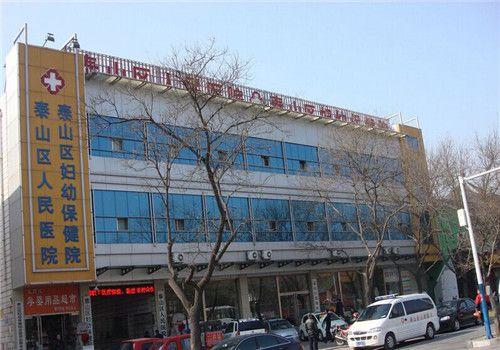 泰安市泰山区人民医院体检中心外景