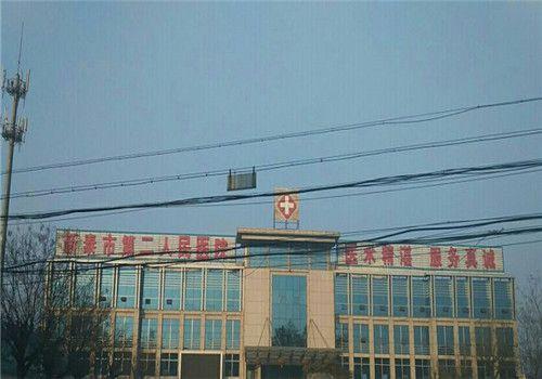 新泰市第二人民医院体检中心外景