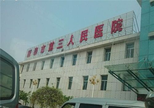 新泰市第三人民医院体检中心大楼