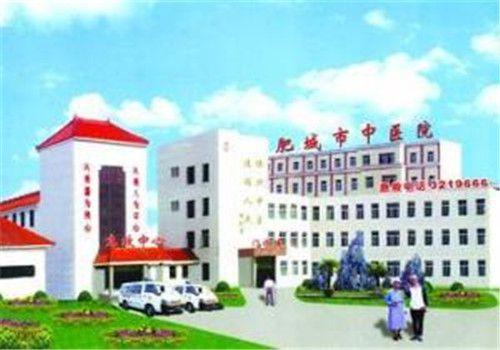 肥城市中医院体检中心外景