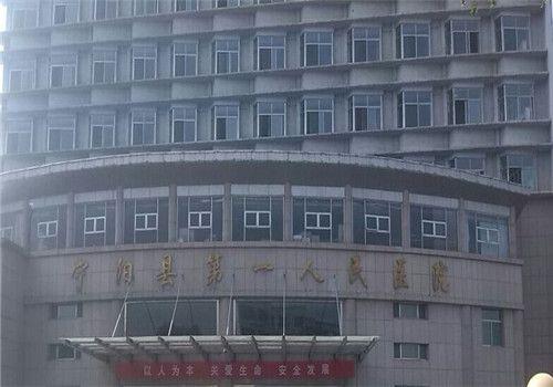 宁阳县第一人民医院体检中心大楼