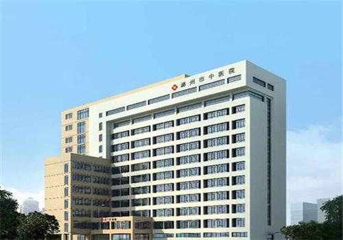 漳州市中医院体检中心大楼