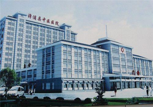 漳浦县医院体检中心大楼
