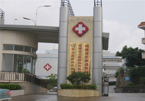 长泰县医院体检中心外景