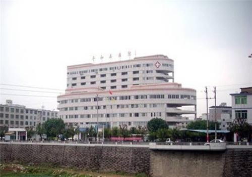 平和县医院体检中心外景