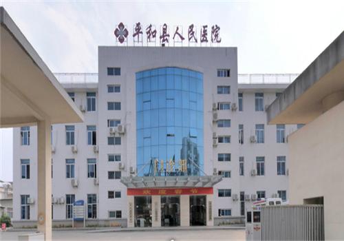 平和县医院体检中心大楼