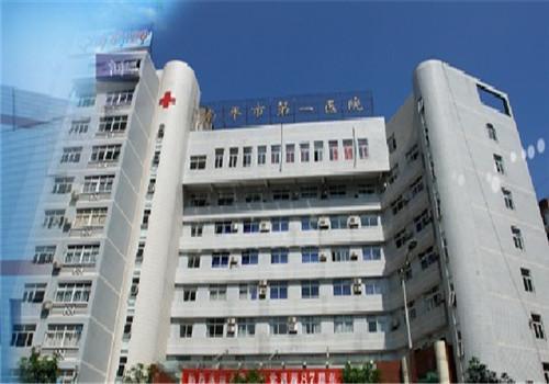 南平市第一医院体检中心