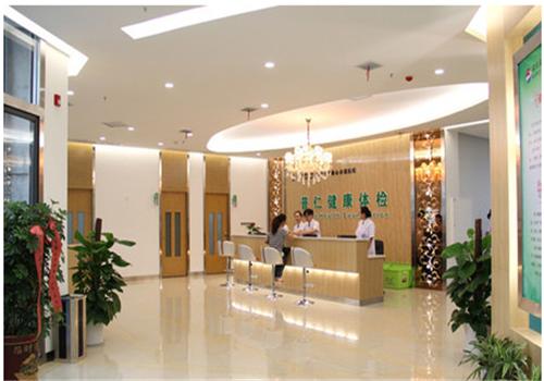 武汉市普仁医院体检中心(光谷分部)