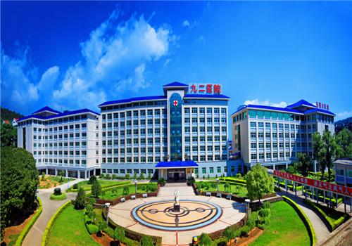 南平九二医院体检中心
