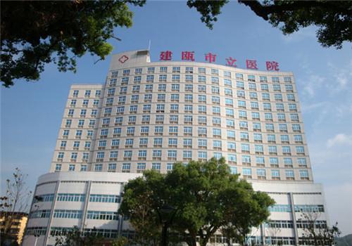 建瓯市立医院体检中心
