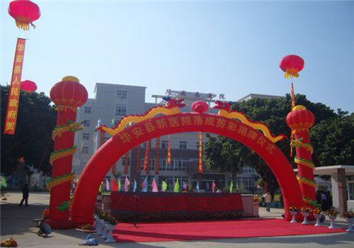 漳州市华安县医院体检中心外景