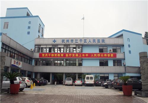 杭州江干区人民医院体检中心