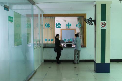 昆山第四人民医院体检中心