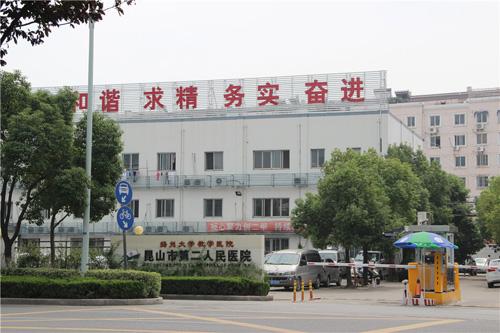 昆山第二人民医院体检中心