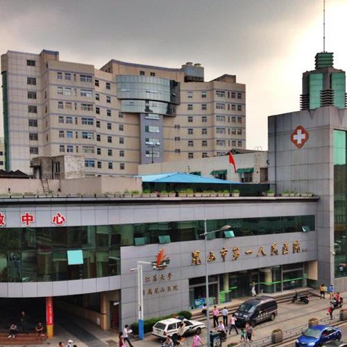 昆山第一人民医院体检中心