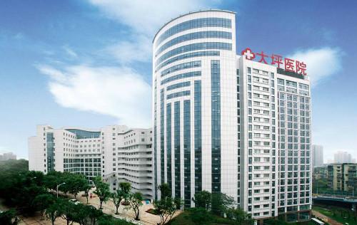 重慶第三軍醫大學大坪醫院體檢中心