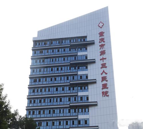 重庆第十三人民医院体检中心