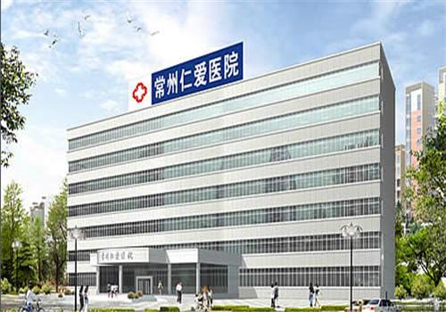 常州仁爱医院体检中心