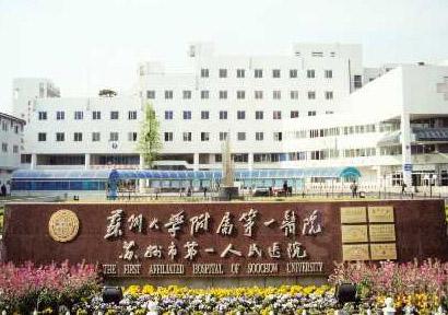 苏州第一人民医院体检中心