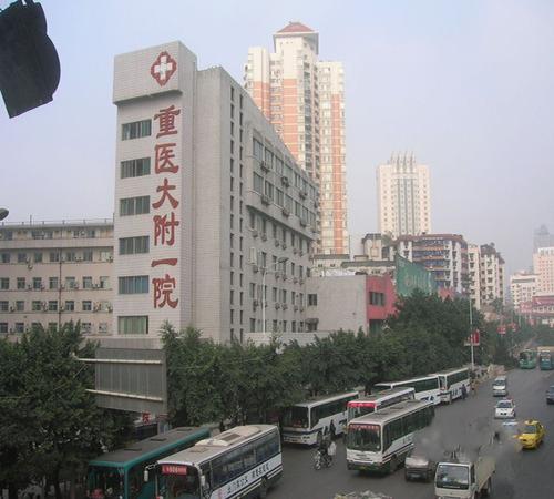 重庆医科大学附属第一医院体检中心