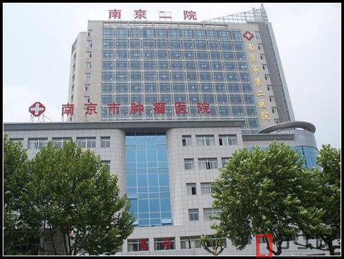 南京市腫瘤醫院體檢中心大樓