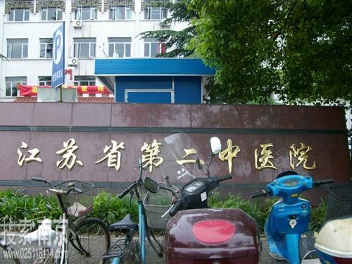 南京中医药大学第二附属医院体检中心石碑