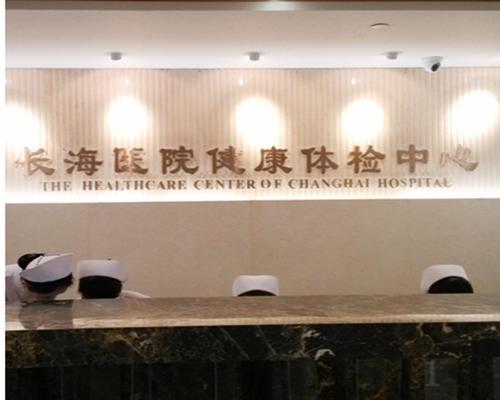 上海长海医院体检中心前台