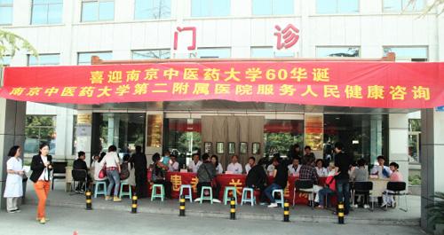 南京中医药大学第二附属医院体检中心健康咨询