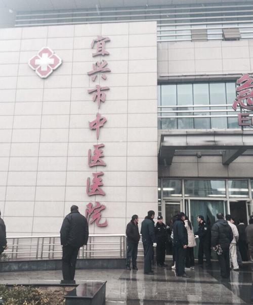 宜兴市中医医院体检中心急诊中心