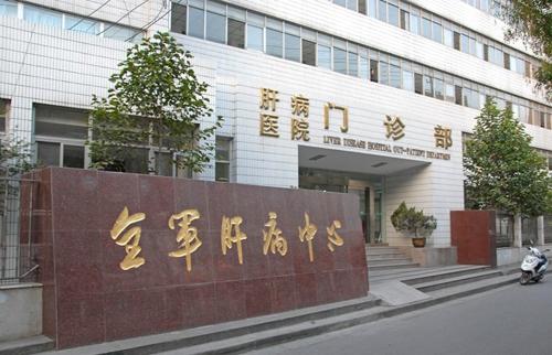 南京八一医院体检中心肝病中心