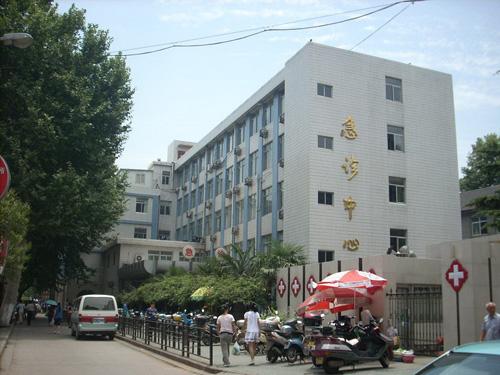 南京市第一医院体检中心急诊中心
